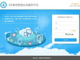 教育服务平台登录界面