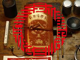 福禄寿禧来品牌传播机构