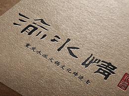 渝水情火锅连锁标志设计