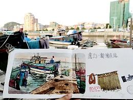 城市速写~虎门~新湾渔港~画画写生