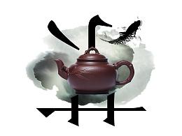 倒茶和品茶