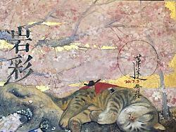 【岩彩】三月樱