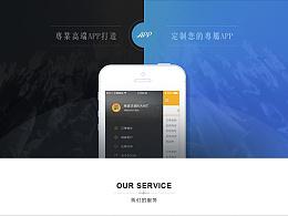PC端科技公司-网页设计