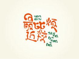 九月字体小结——東極設計
