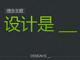 理念主题《设计是_》