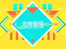 北京城市文化符号设计——北京剧场2