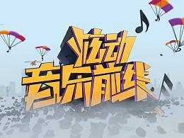 2014年炫动卡通频道的一档音乐节目片头