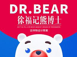 熊博士我们走  一起去找皮皮虾!