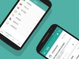 BBQ - 武汉理工论坛App设计