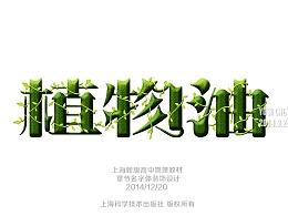上海新版高中物理、化学、生物教材章节名字体装饰设计(部分)