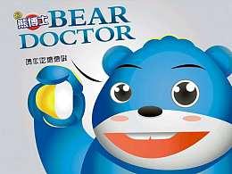 熊博士来了