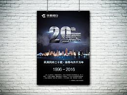 海报 l 华夏银行