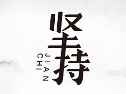 2016.12.25  字体帮-坚持