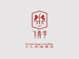 飞霞季logo形象设计