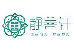 静善轩-logo设计