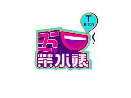 公司两个视频节目的logo