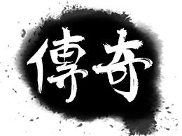 字体帮-字体设计2