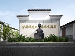 空间设计_卓兰芳纪念馆改造