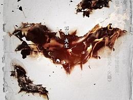 《鬼吹灯之九层妖塔》怪兽档案版海报