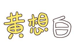黄想白《3-4》