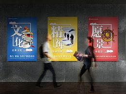 海报-凯泰铭科技(北京)有限公司-文化墙