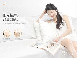 韩国三竹品牌-暖体乐