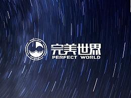 【Ah design】完美世界-LOGO设计提案