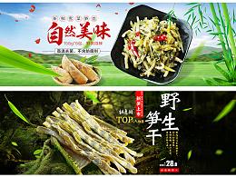 食材类 传统农产品 笋类制品海报