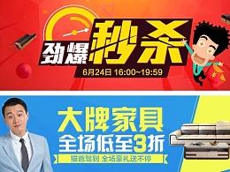 两张京东小广告图