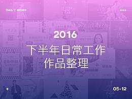 2016下半年工作作品整理