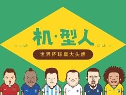 机型人-世界杯球星大头像
