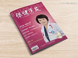 北京医院《保健医苑》·2016年第5期 | 北京海空设计