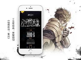 ZERO.G男团力挺《仙境传说:复兴》十五年经典,荣耀回归 微信长海报 宣传图