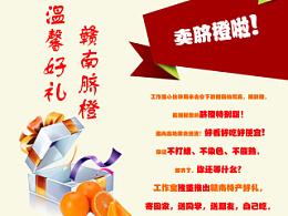 赣南脐橙宣传海报