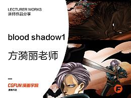 CGFUN漫画学院-方漪丽老师-《blood shadow1》