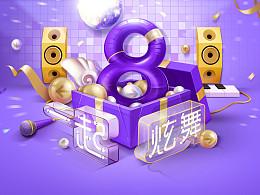 炫舞8周年视觉包装