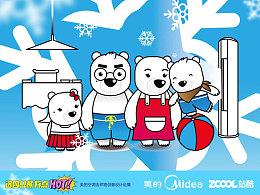 美的空调熊家庭