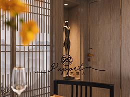 新中式·客餐厅