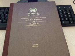 迈丹尼家居画册设计-小设鬼品牌策划