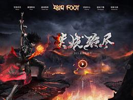 火元素游戏官网-ZBIG FOOT