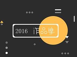 2016UI总结(后半年)