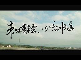 【自然造物】2015启程短片<犹记来时路>