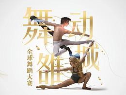 练习 | 舞蹈海报