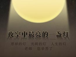 海报+宣传单+banner-平时练习