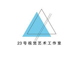 23号视觉艺术工作室LOGO/名片/海报设计