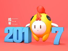 2017鸡年快乐