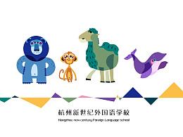 杭州新世纪外国语学校卡通形象设计