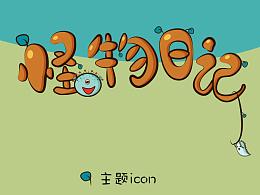 怪物日记-主题ICON