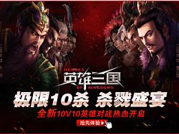 三国——游戏宣传