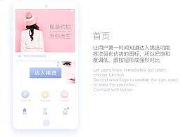 简尚360 约拍平台App